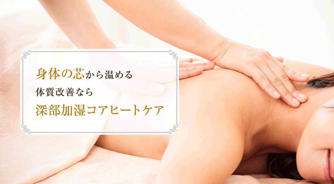 身体の芯から温める体質改善なら深部加湿コアヒートケア